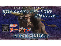 《魔物獵人 世界》資料片免費魔物「金獅子」亮相 網友激動:真香