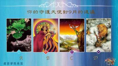 9月運勢占卜/抽張牌與你的守護天使對話