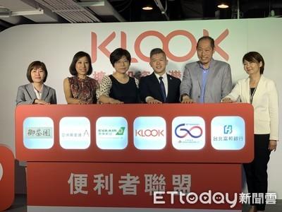 累積換機票!KLOOK跨界組成「旅行便利者聯盟」 擴大在台投資20億元