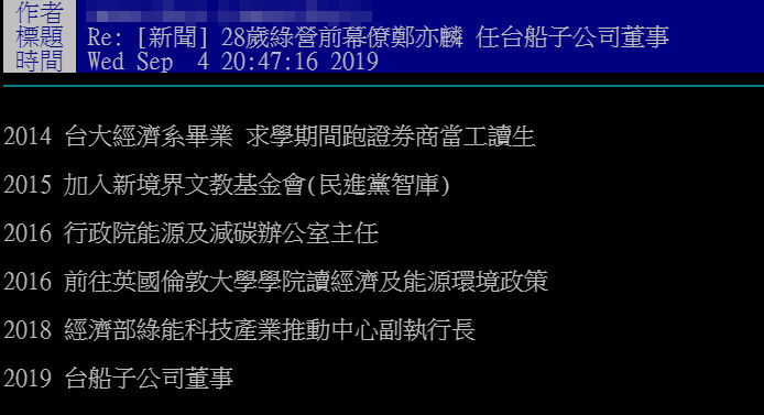 ▲▼28歲綠營前幕僚、經部綠推副執行長鄭亦麟 將任台船子公司董事。(圖/翻攝自PTT)