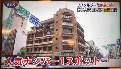 東京電視台推8分鐘專題介紹台南魅力