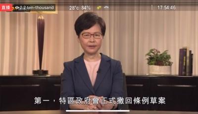 即/撤回《逃犯條例》!林鄭月娥電視4點回應