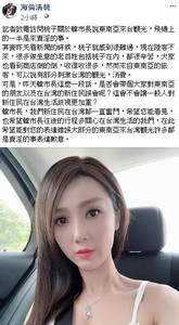 韓:東南亞來台多賣淫 女星要他道歉