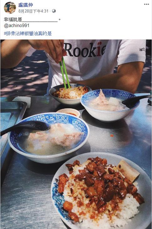 盧廣仲po薯餅照 意外蓋起早餐樓 「薯餅就是要這樣吃!」(圖/翻攝自盧廣仲臉書)