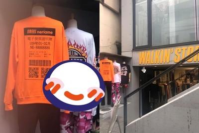 台男東京見「橘色統一發票」 網掃QR碼笑了