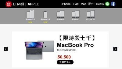 MacBook Pro買到現省11400元