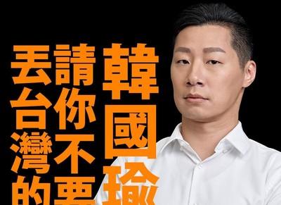 林昶佐要韓國瑜「不要丟台灣的臉」