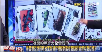 美軍推出「解放軍武器撲克牌」