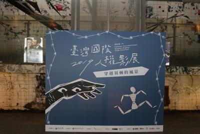 2019人權影展 12天20場免費看!