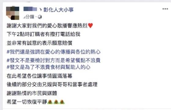 ▲▼             。(圖/翻攝自臉書彰化人大小事)