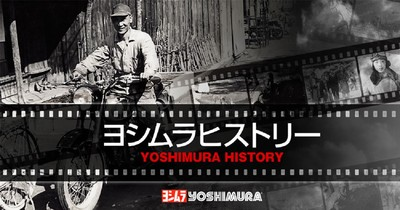YOSHIMURA吉村老爹傳奇開端