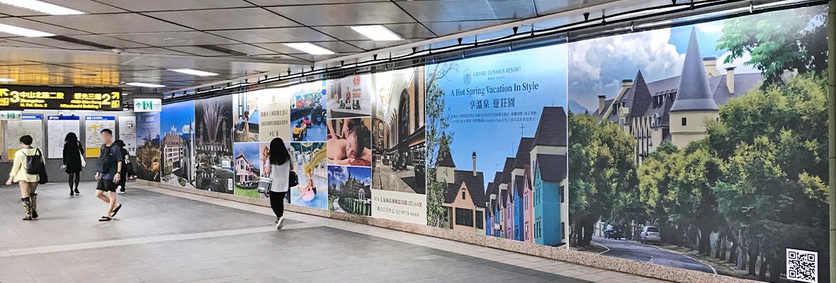 中山站巨幅壁貼