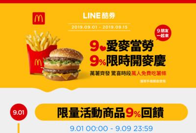 麥當勞合作LINE酷券 3活動一次看