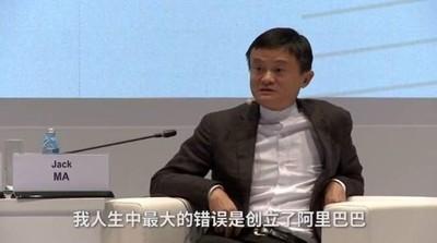 「中國首富」馬雲卸任董事局主席