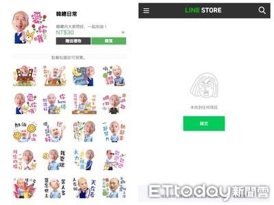 韓國瑜LINE貼圖「購買網址出包」