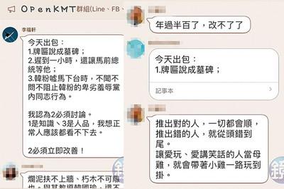 藍營「黑韓LINE群組」曝 點評韓國瑜3錯誤