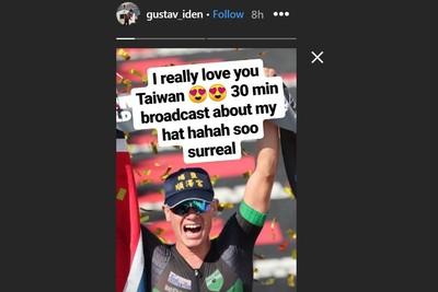 宮廟帽爆紅!挪威選手:我好愛台灣