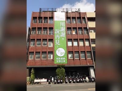 豐原三民書局歇業 網友大嘆可惜