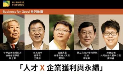 「人才 X 企業獲利與永續」論壇登場