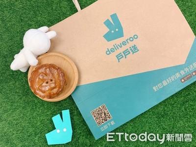 戶戶送指定餐廳下單!送限量手工奶茶月餅