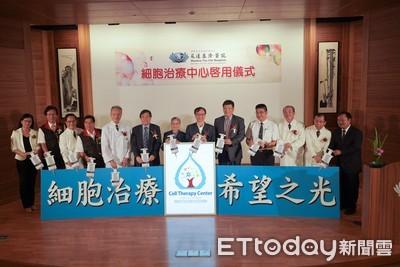 亞洲之光 花蓮慈院細胞治療中心啟用