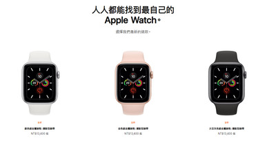 Apple Watch 3砍價至6400元 Watch 5賣1萬3400...台列9/20首波開賣