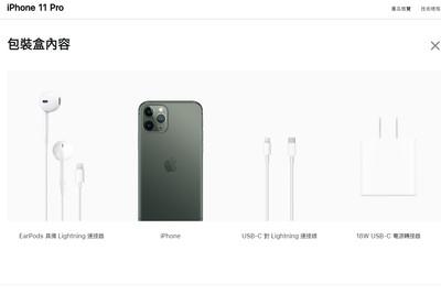2款新iPhone 直接附送18W快充