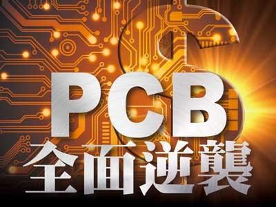 先探/PCB全面逆襲
