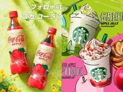 可口可樂、星巴克都推出蘋果口味