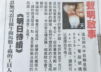 放老公對小三「遮胸」慾照 她砸224萬買報紙頭版反擊