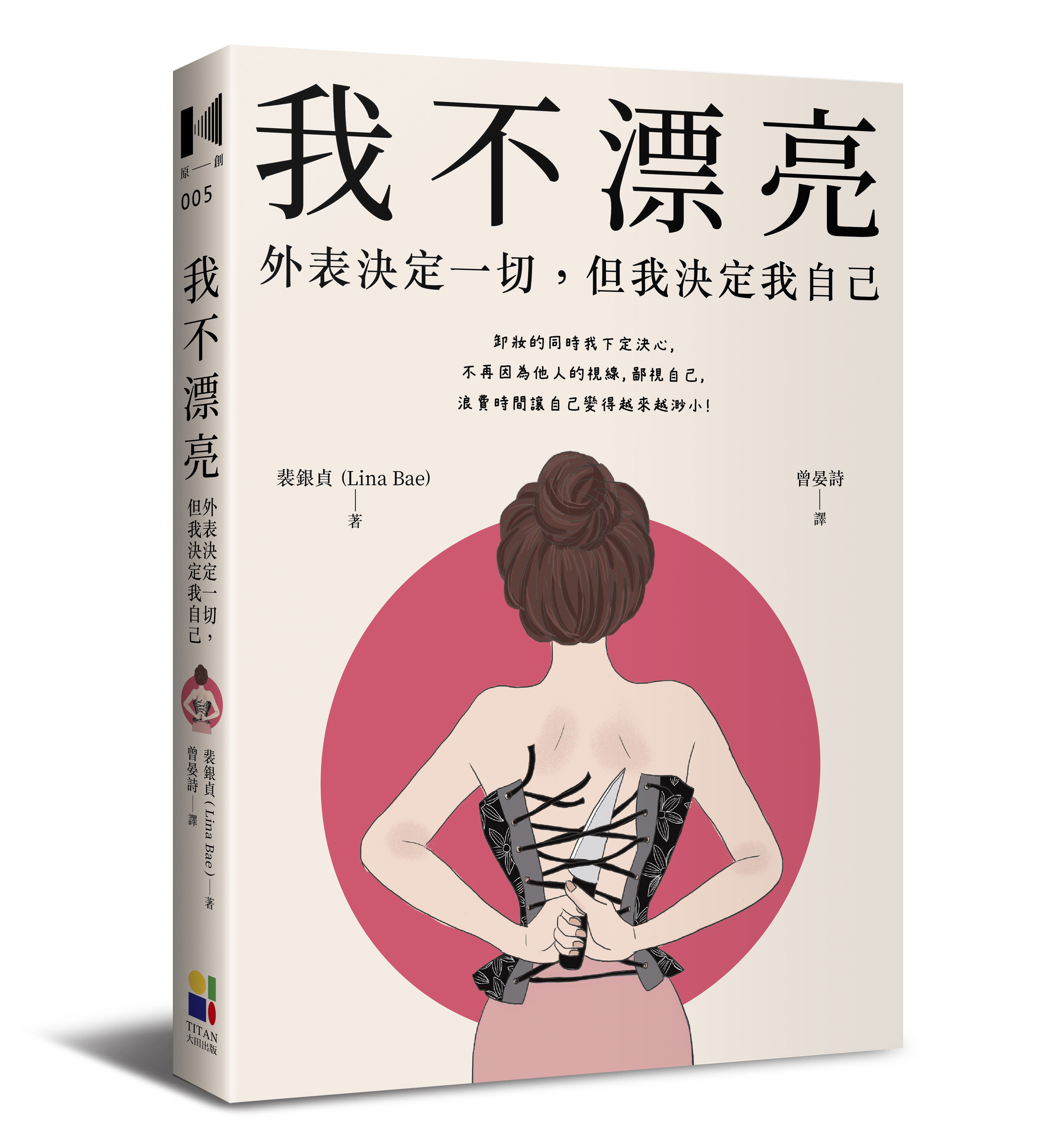 ▲▼書籍《我不漂亮》。(圖/大田出版提供,請勿隨意翻拍,以免侵權。)