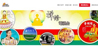 妙天違黨政軍投資媒體 NCC開罰200萬