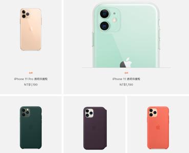 率先開賣!蘋果官網上架iPhone 11系列機款保護殼