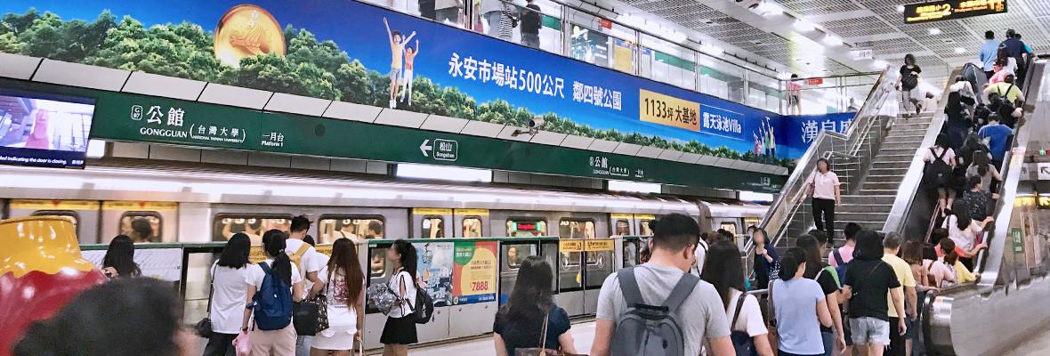 公館站月台琺瑯板貼