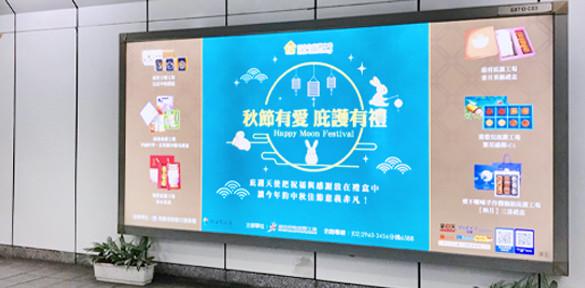 公館站橫式燈箱