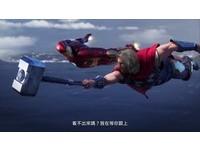 《漫威復仇者聯盟》再釋新預告 繁中版2020年5月20日上市