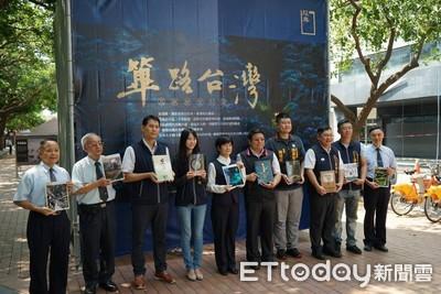 《篳路台灣》台灣史攝影展