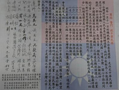 國民黨大老連署登報 籲郭韓合作
