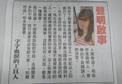 正宮再登報勸小三:老公無法繁衍