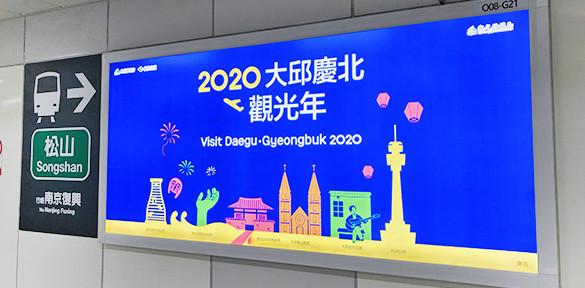 松江南京站橫式燈箱