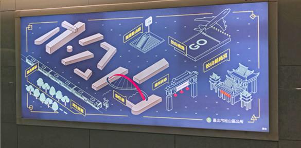 松山站橫式燈箱