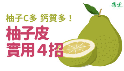 柚子C多鈣多!吃完的皮別急著丟...養顏清潔「4招妙用」