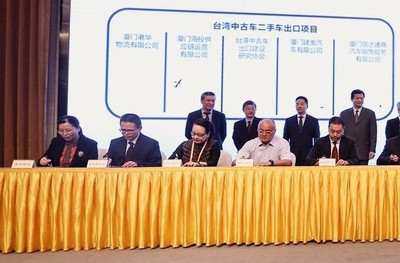 「台灣中古車二手車出口項目」簽約儀式9日廈門舉行
