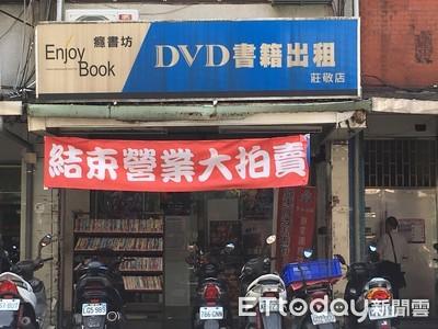 消失在時代潮流的店!板橋在地租書店將歇業
