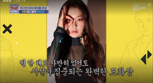 ▲Irene被評為「第一名」女偶像面相。(圖/翻攝YouTube/Mnet K-POP)