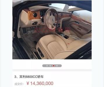 多按個0!蠢妹花6000萬得標賓利
