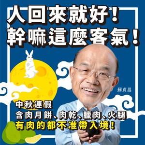 蘇貞昌:別讓明年沒有香腸可烤!