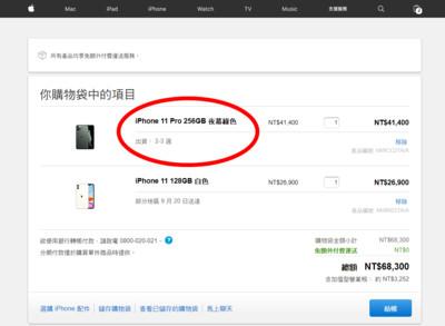 即/iPhone 11開賣了!最快20日到手