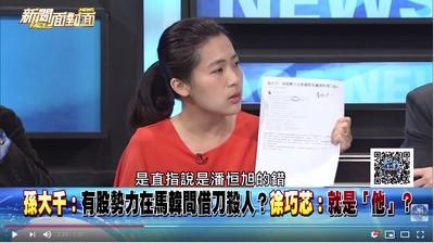 徐巧芯:潘恒旭分化馬韓關係、醜化韓國瑜形象