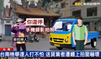 檢舉達人埋伏猛拍車窗 貨車司機竄逃嚇壞